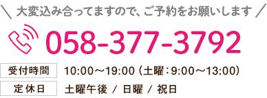 大変混み合っておりますので、ご予約をお願いします。058-377-3792 受付時間 9:00~17:00(土曜:9:00~13:00) 定休日:土曜午後/日曜/祝日
